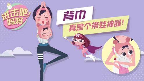 """""""背巾""""会伤害宝宝的脊椎吗?圈妈带你做个靠谱又美丽的妈妈!"""