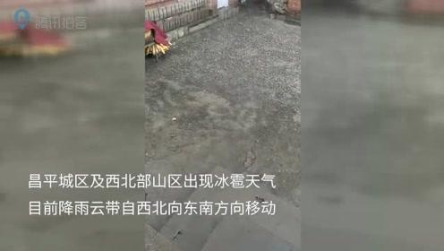 北京多个城区出现降雨 局部地区出现冰雹天气