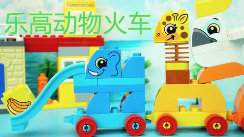 乐高动物园大巡游 来组装一辆动物火车吧