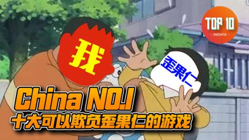 是大腿TOP10 34China NO.1!十大可以欺负歪果仁的游戏