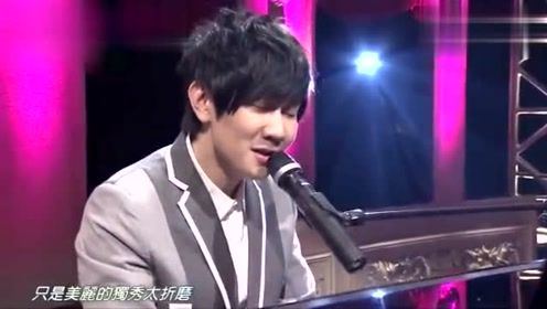 林俊杰、黄丽玲、张碧晨对唱《她说》字字都唱出了无奈 都很好听