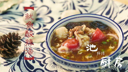 夏季餐桌不能没有汤,来一碗鱿鱼酸辣汤,下饭又消食