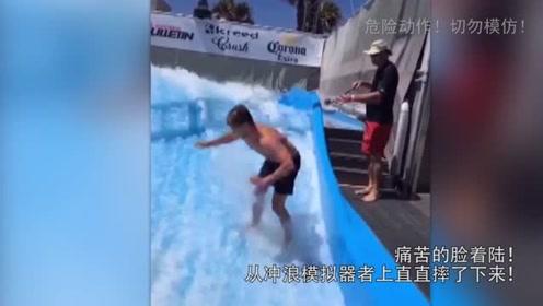 痛苦的脸着陆!从冲浪模拟器者上直直摔了下来!
