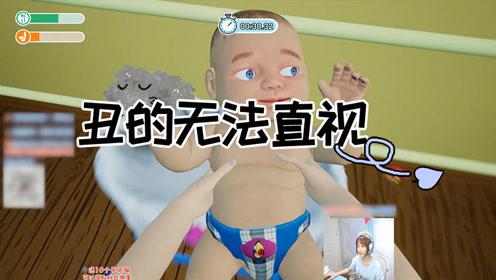 妈妈模拟器:这孩子真是丑到无法直视,难怪Miss差点把他摔死