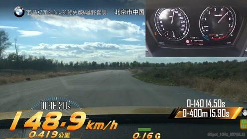 宝马X2超级评测加速测试混剪视频