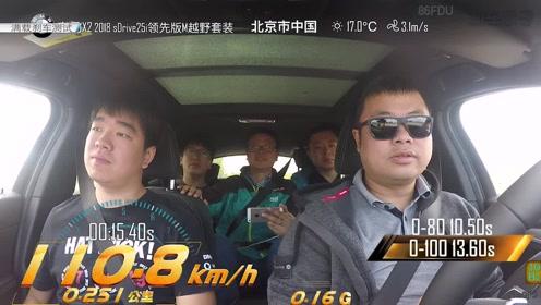 宝马X2超级评测满载刹车测试视频