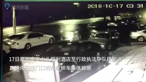 14辆私家车集体被砸不乏豪车 监控记录男子砸车全程