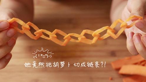 把胡萝卜切成环环相扣的链条?! 真的好好玩啊!