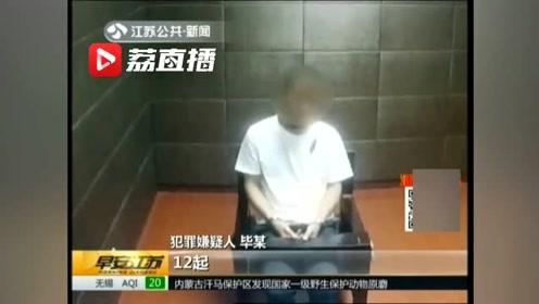 """爱上网爱做足疗 """"享受男""""半月偷了12家店"""