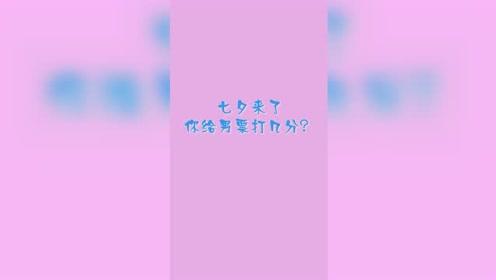 七夕特辑街边采访