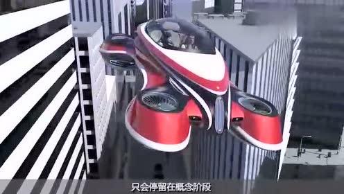 没车轮的汽车,极速550km全身碳纤维材料,垂直起降遇堵车就起飞