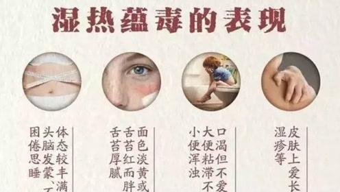 湿气的八大症状,看看你占了几条