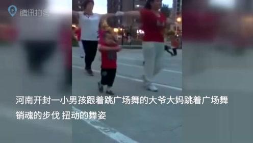 再现广场舞萌娃销魂步伐卡点准确萌翻众人 一定是奶奶带大的娃