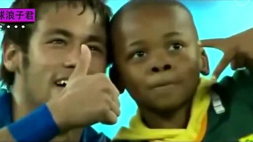 比赛正激烈,一名小孩跑进赛场,结果内马尔梅西让他成为了人生赢