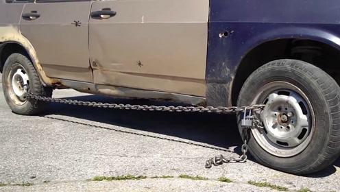 一根铁链,一把锁,怎么才能把车锁住呢?这些办法全都失败