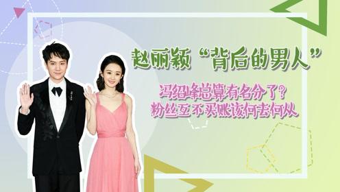 赵丽颖冯绍峰恋情半公开,绯闻铺垫近两年,为啥粉丝依旧互不买账?