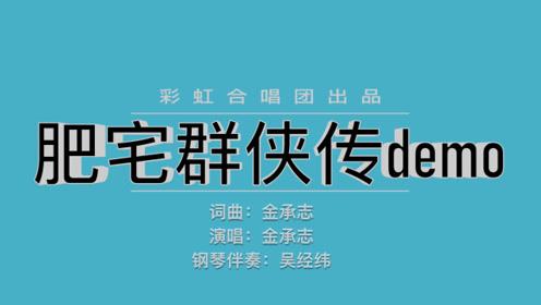 彩虹合唱团 真《肥宅群侠传》完全隐藏demo版 创作过程实录