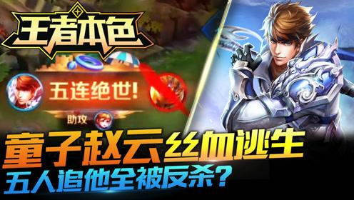王者本色50:童子赵云丝血秀操作,五人追他竟全被反杀?