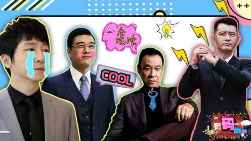 《创业时代》大型养生现场 四位大佬正面battle 谁最强?