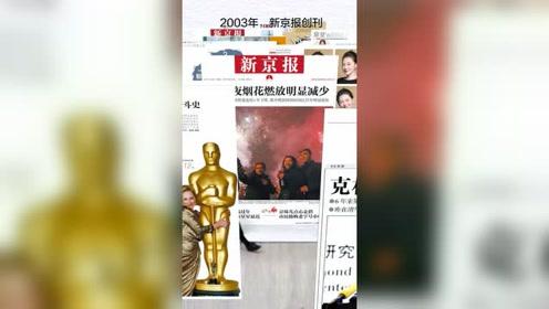 新京报创刊15周年