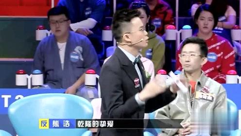 熊浩说出魏璎珞的出身,众人听后非常惊讶,这是什么情况?