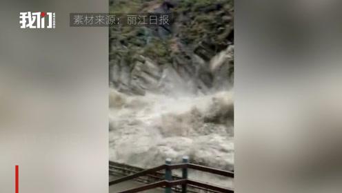 丽江迎最大洪灾:虎跳峡洪水凶猛 长江第一湾一片汪洋