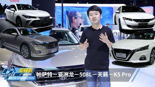 合资中型车即将大洗牌 广州车展点评全新帕萨特/天籁/508L/亚洲龙