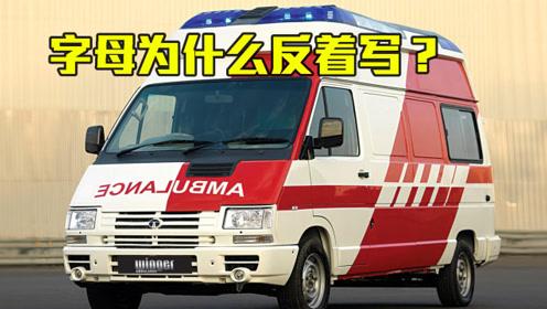 救护车上的英文反着写,难道是印错了?看完专业分析涨知识了!