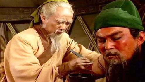 历史上给关羽刮骨疗伤的并非是华佗,而是另一位高人