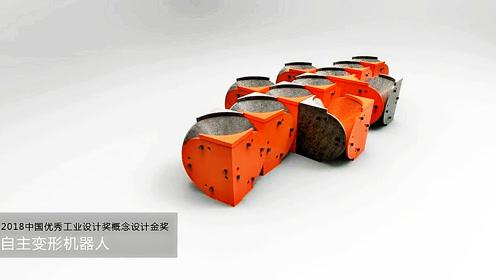 这个厉害了,中国工业优秀设计金奖:自主变形机器人大家了解下!