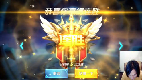 张大仙虽然只拿到了银牌中路,但是五连胜的桂冠,却是早已注定!