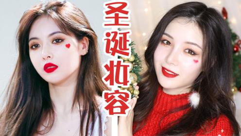 圣诞妆容之泫雅仿妆  画上这个爱心圣诞妆,圣诞交好运呀