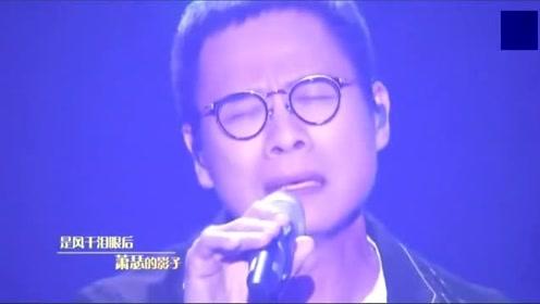 罗大佑重新演绎《你的样子》,音乐教父独特声音无人能敌