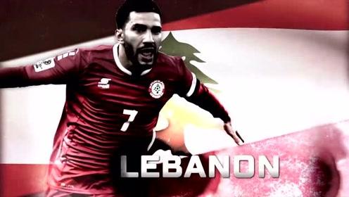 """亚洲杯巡礼:黎巴嫩 排名飞速上涨百名的""""雪松军团"""""""