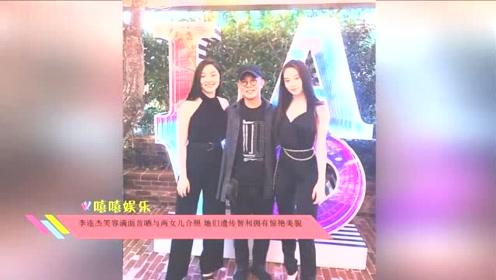 李连杰笑容满面首晒与两女儿合照 她们遗传智利拥有惊艳美貌