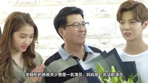 关晓彤背景实力强大   难怪成为晗女友!