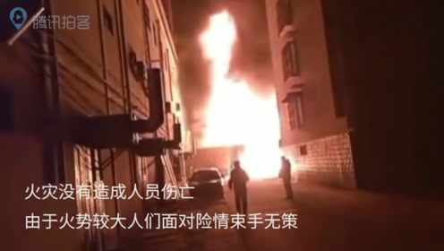 邯郸一洗浴中心突然起火 瞬间将停放在旁多辆轿车变为一片火海