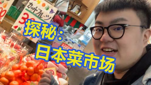 日本物价究竟有多高?超市里一盒草莓竟要600人民币?