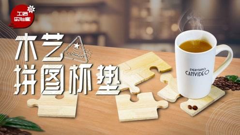 超简单的木艺拼图杯垫,10分钟搞定!