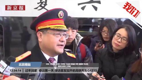 北京南站新闻发言人讲解春运购票攻略 你为啥买不到票?