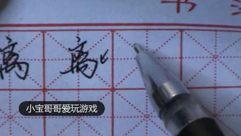 硬笔行书教学5 接全诗词讲解汉字间架结构