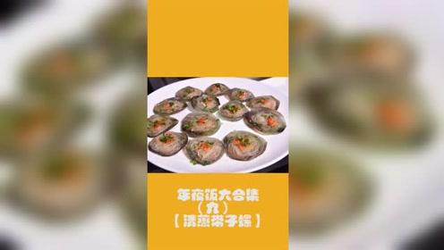 清蒸带子螺,蒜蓉酱提升海鲜香味,可美味了