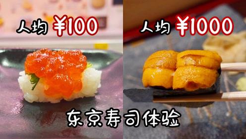 在日本,体验人均100和1000元的寿司 东京美食VLOG
