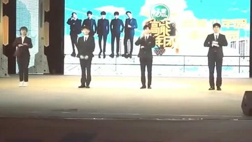 张一山领衔高能团跳海草舞,同手同脚的王俊凯超可爱