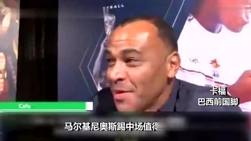 卡福:马尔基尼奥斯奥斯踢中场值得商榷?他踢得很好!