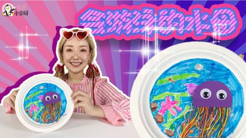 会游泳的水母?用纸盘子做的会游泳的水母DIY