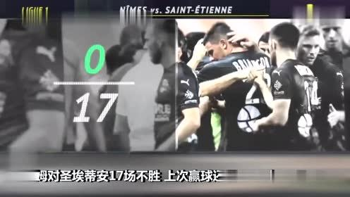 回顾,第11轮 法国国家德比马赛7年不胜巴黎