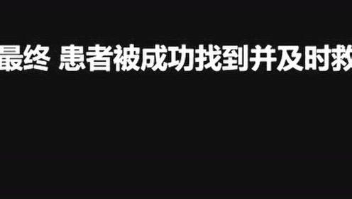 广元父女煤气中毒说不清地址 ,机智120接线员用微信定位救人!