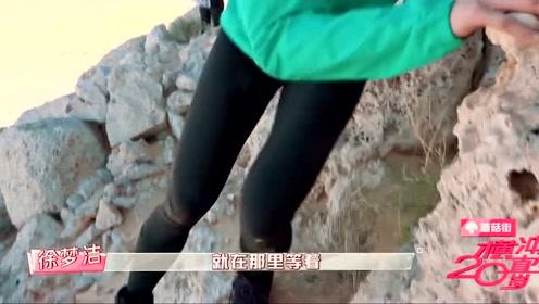 横冲直撞20岁:sunnee有腿伤Yamy爬上山顶,不顾危险下来接应