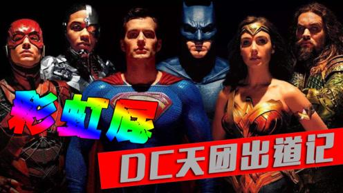 蝙蝠侠视角解说《正义联盟》DC天团出道记